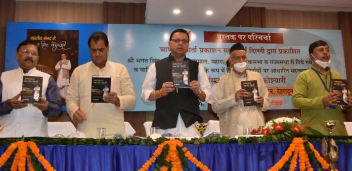 """""""भारतीय संसद में भगत सिंह कोश्यारी"""" पुस्तक के संबंध में उनकी उपस्थिति में परिचर्चा"""