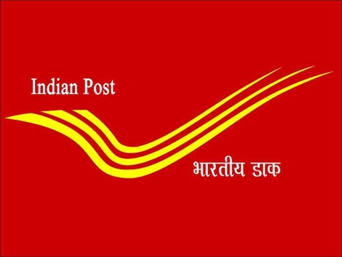 भारतीय डाक: कक्षा 10वीं पास के लिए निकली भर्ती, यहां करें आवेदन