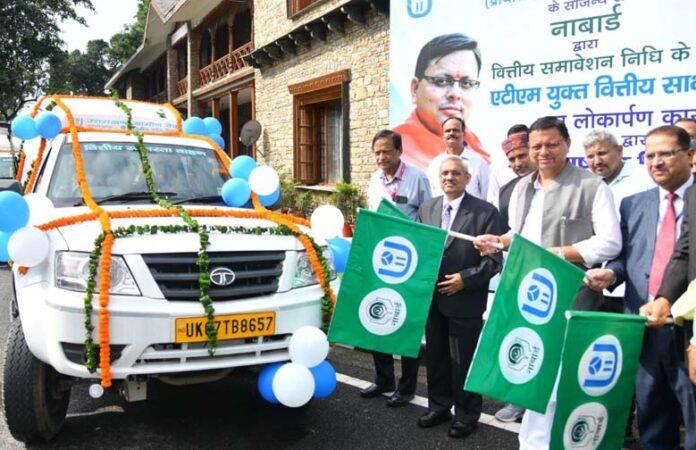 मुख्यमंत्री ने किया उत्तराखण्ड ग्रामीण बैंक की एटीएम युक्त वित्तीय साक्षरता वाहनों का फ्लैग ऑफ