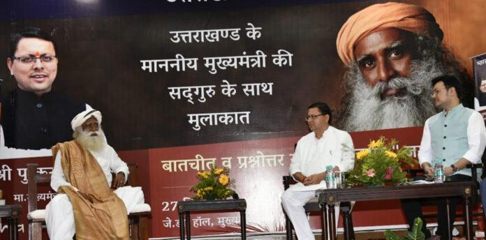 मुख्यमंत्री धामी ने आध्यात्मिक गुरु सद्गुरु से किया संवाद