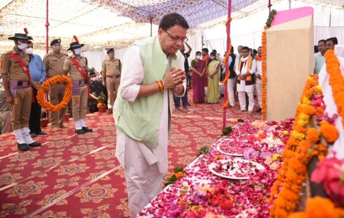 मुख्यमंत्री पुष्कर सिंह धामी ने दी खटीमा में शहीद राज्य आंदोलनकारियों को श्रद्धांजलि