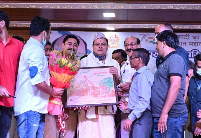 मुख्यमंत्री ने किया नरेंद्रनगर में 45वां सिद्धपीठ श्री कुंजापुरी पर्यटन एवं विकास मेले का उद्घाटन