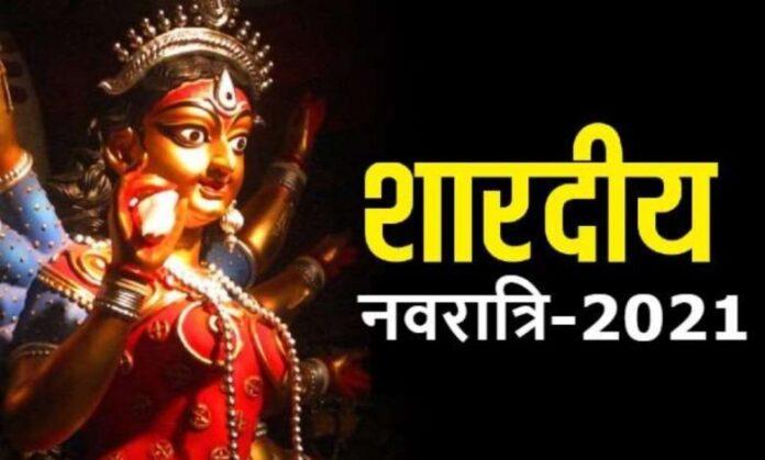 शारदीय नवरात्रि 7 अक्टूबर से, गुरुवार से शुरू हो रहे हैं नवरात्र, मां दुर्गा आ रही है डोली से, भक्तों की होंगी सभी मनोकामनाएं पूर्ण